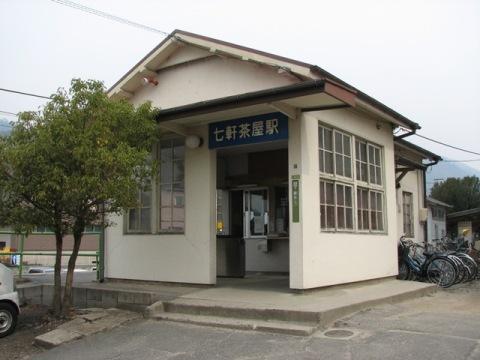 058七軒茶屋