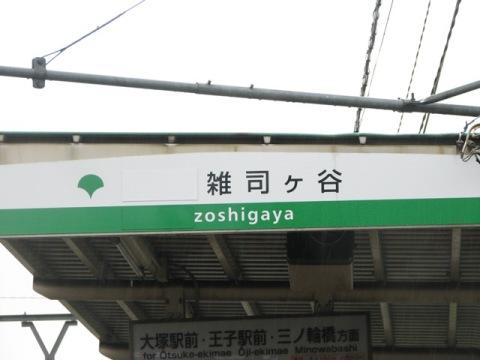 064雑司ヶ谷
