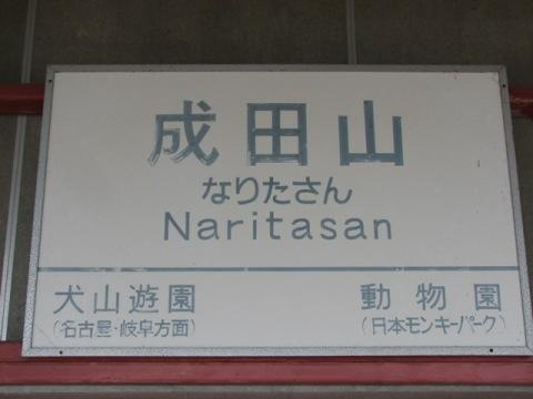 065成田山_1