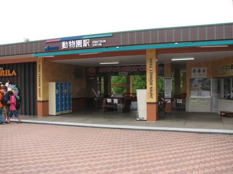 066動物園