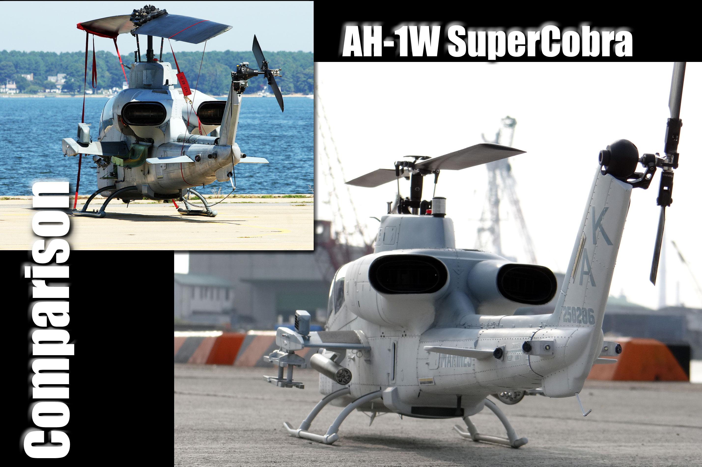 AH-1W実機比較-3