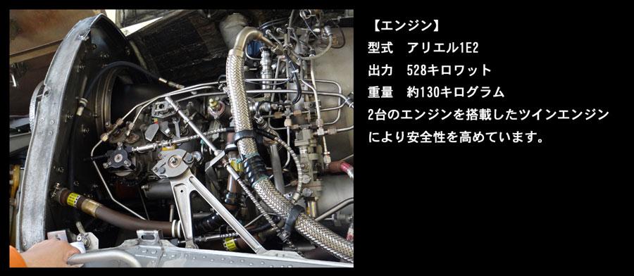 ももたろうエンジン