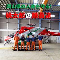 岡山消防航空隊バナー