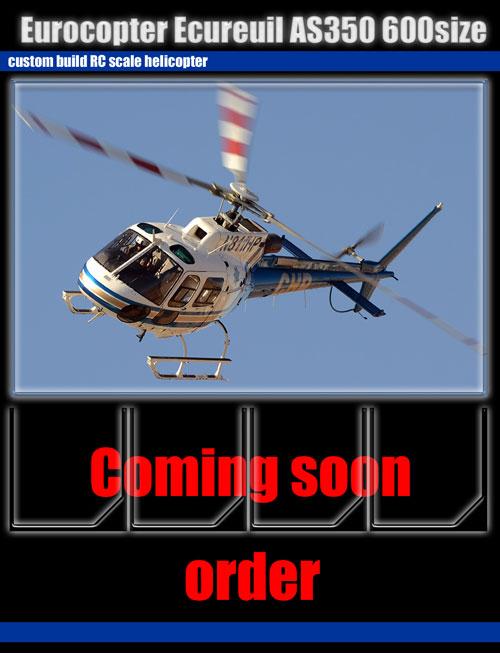 制作予定AS350-600size