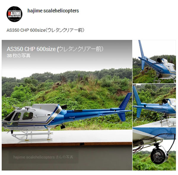 AS350-CHP-600size.jpg