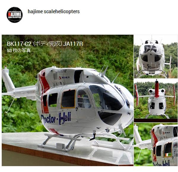 BK117-C2JA117R.jpg