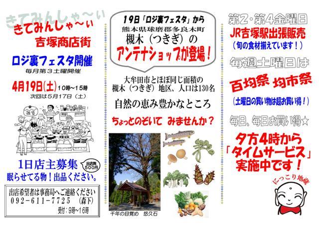4月駅チラシ1_01