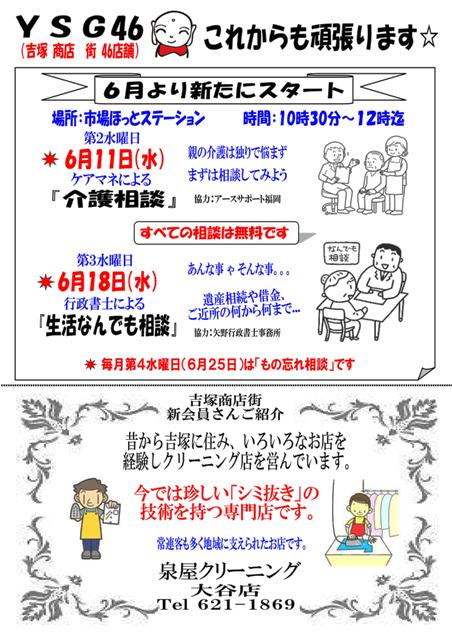 5月24日チラシ裏_01