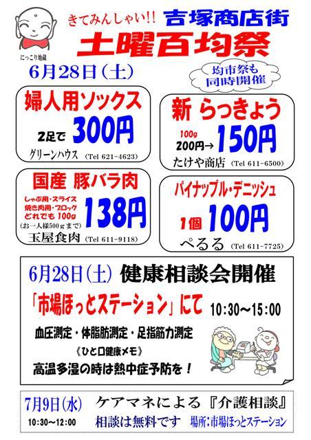6月28日(表)_01