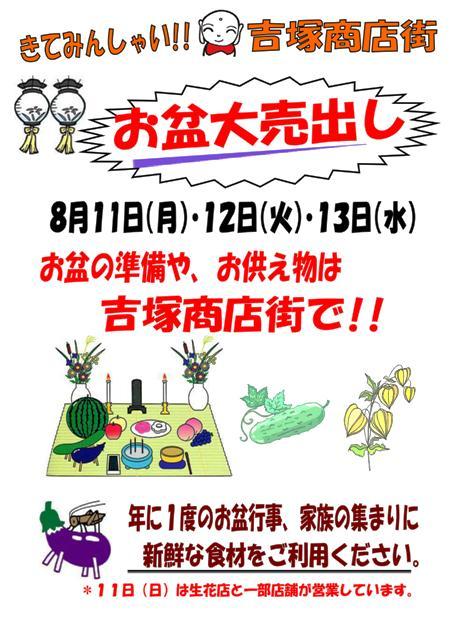 8月9日チラシ(裏)3_01