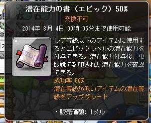 Maple140725_000531.jpg
