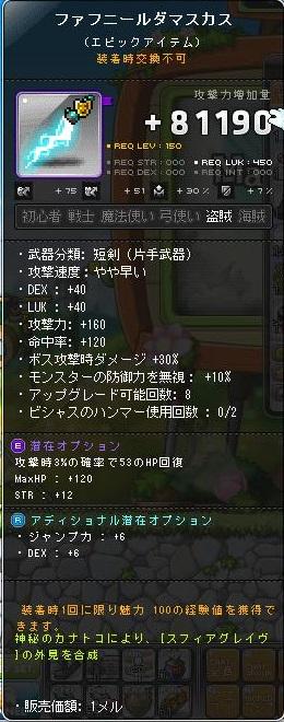 Maple140730_010600.jpg