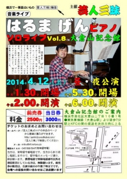20140412-poster11.jpg