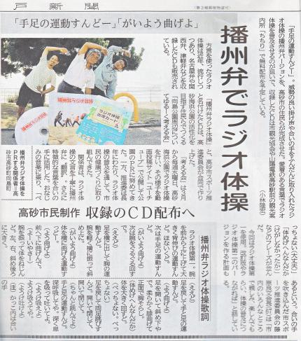 ラジオ体操が新聞に載った。_convert_20140819194637