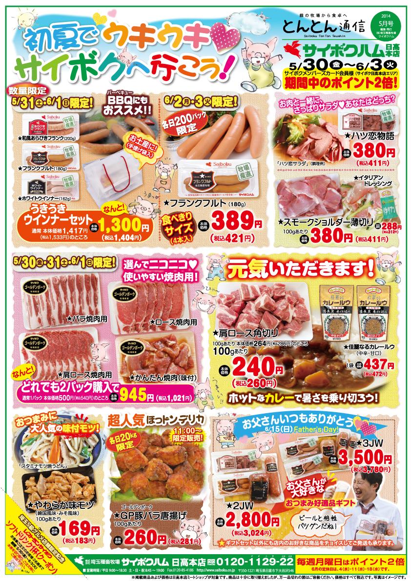 うきうき初夏広告