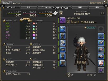 ff14黒IL90