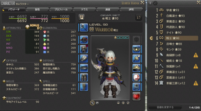 FF14 戦士