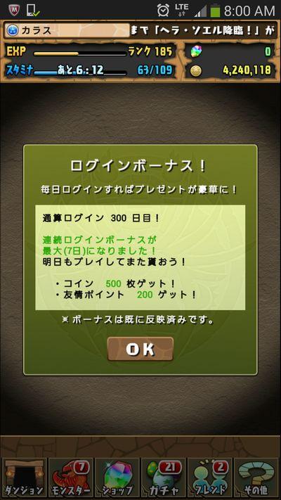 Screenshot_2014-04-29-08-00-524.jpg