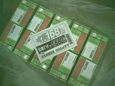 豆乳10本で1680円!!