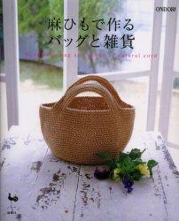 青木さんバッグの本