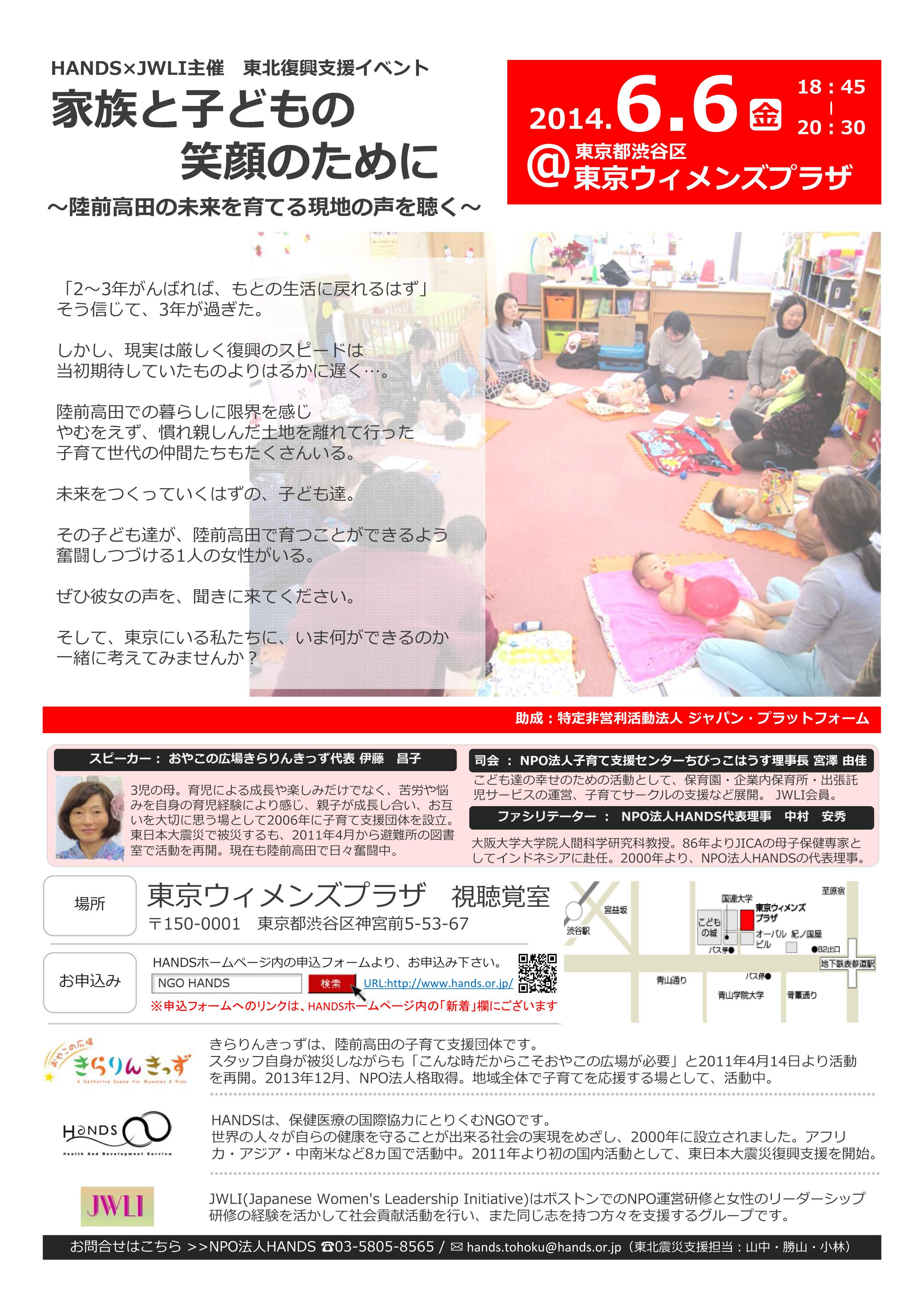第4回東京イベントチラシ