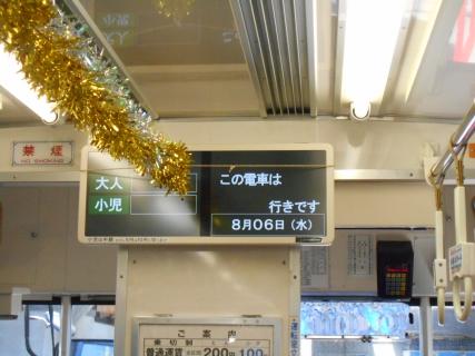 阪堺電軌の貸切列車に乗ってみる