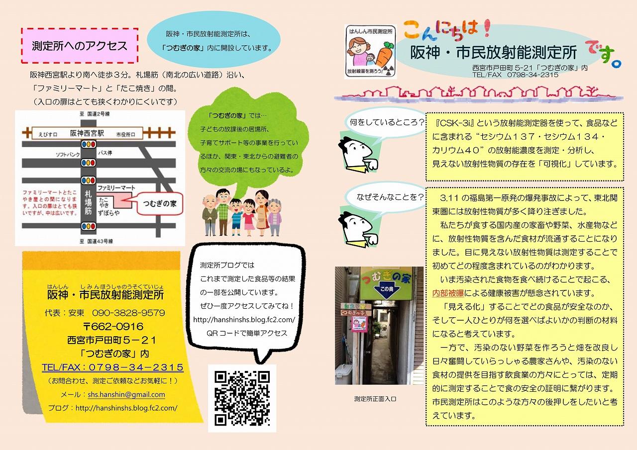 阪神市民放射能測定所利用しおり2014修正版(口座情報入)_01