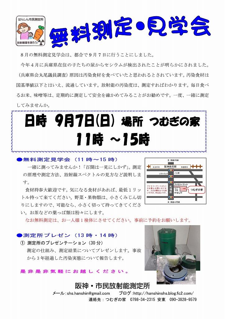 20140907無料測定学習会_01
