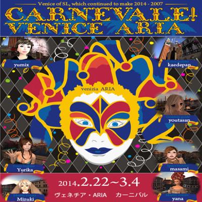 Carnevale2014kaede1