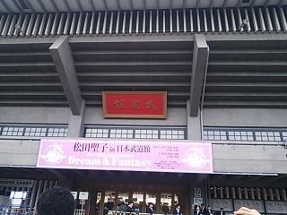 武道館コンサート
