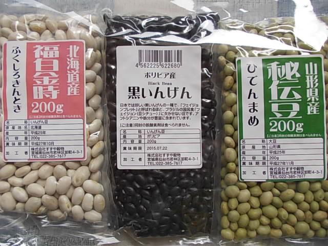 Beans 20140529