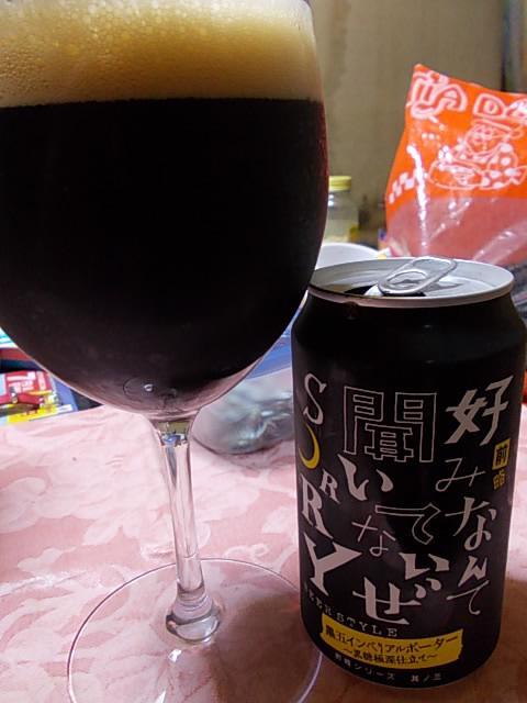 Beer 20140809-3