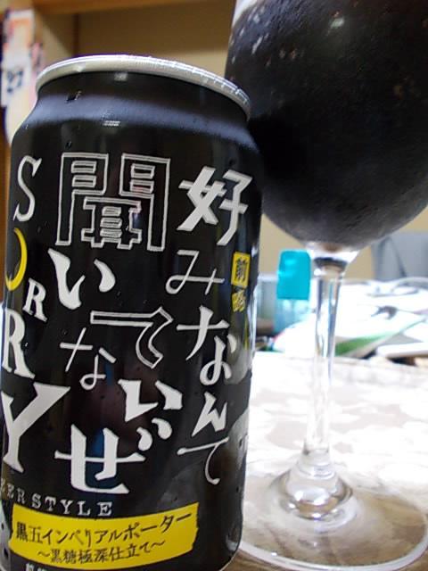 Beer 20140827-2