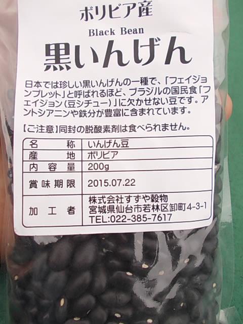 Black bean 20140605