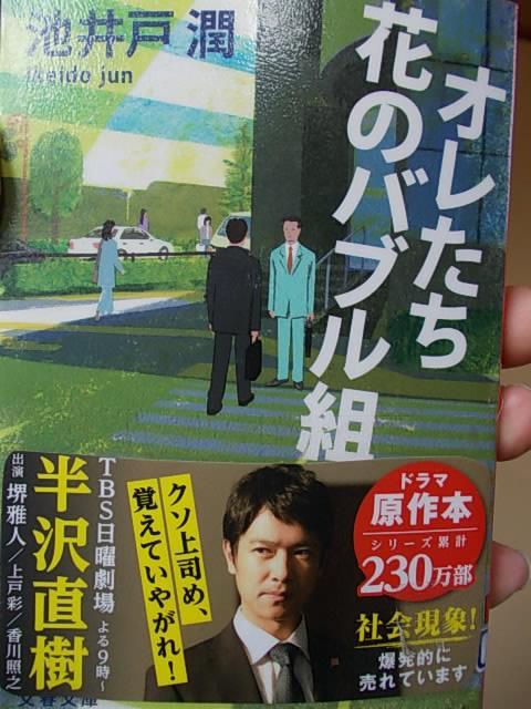 Book 20140408