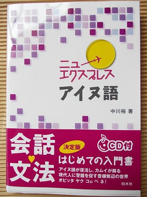 Book 20140820