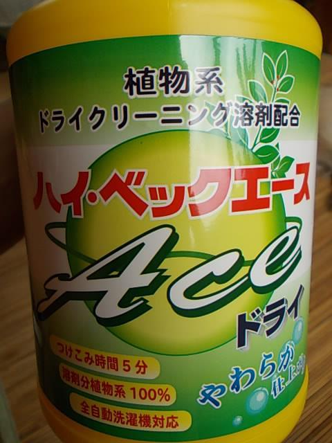 Detergent 20140813