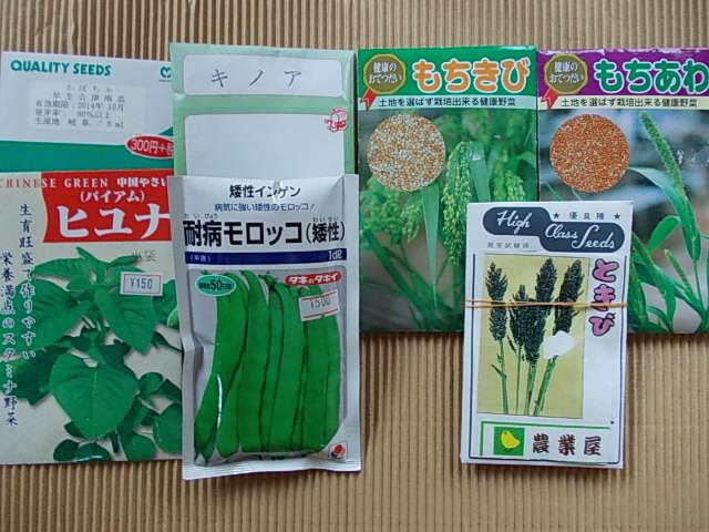 Seeds 20140703