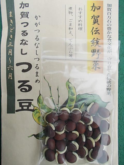 Tsurumame bean 20140602