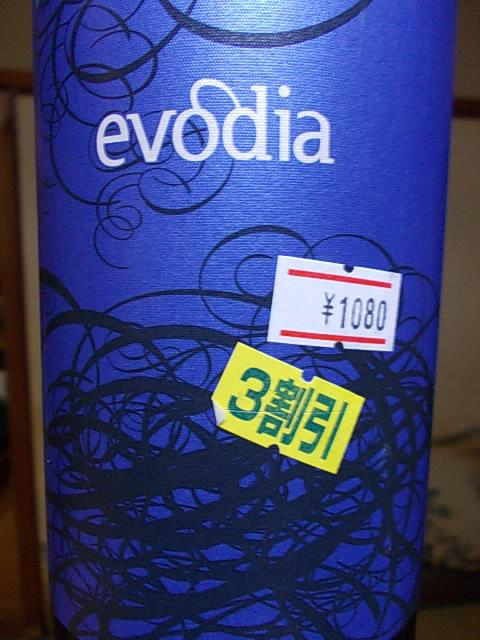 Wine Evodia 2012 20140723