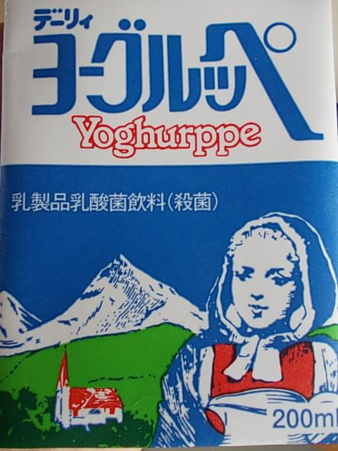 Yoghurppe 20140619