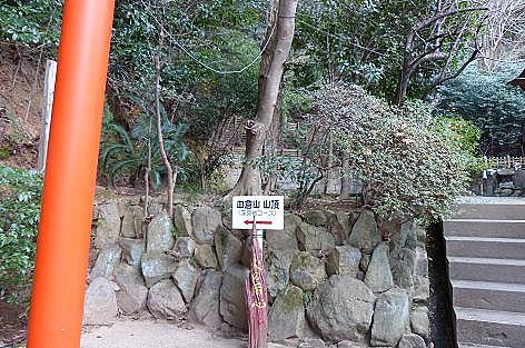 国見岩コース入口♪