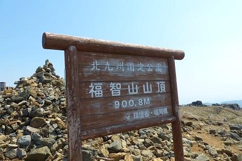 福智山頂♪