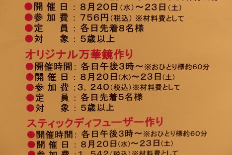 博多阪急のイベント♪