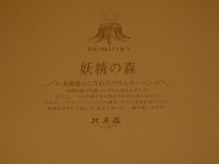 北菓楼 (4)