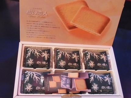 北海道土産 (2)