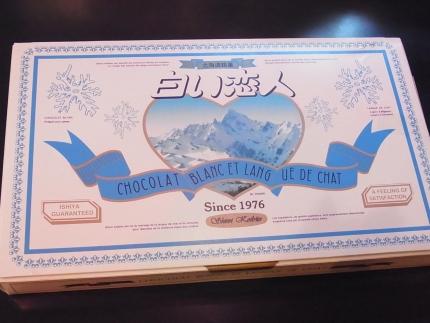 北海道土産 (1)