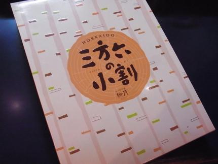 三方六の小割 北海道土産 (1)