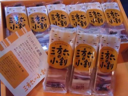 三方六の小割 北海道土産 (2)