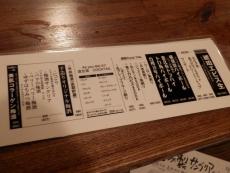 サカバ ゑびす堂 (14)